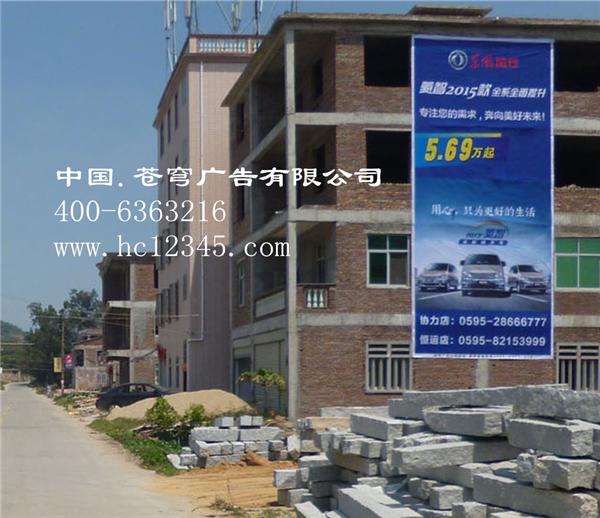 福州墙体广告—风行汽车