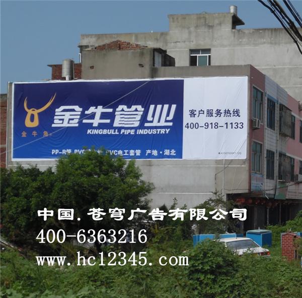 福州公路广告—金牛管业