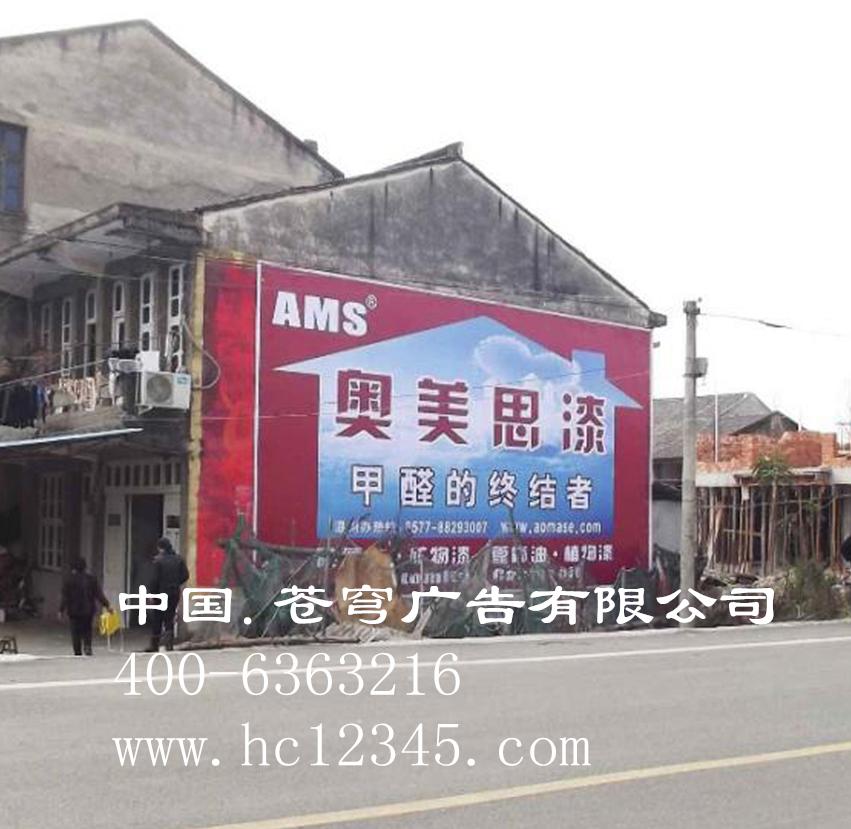 福州农村户外墙体广告—奥美思漆