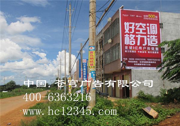 广西公路广告—格力空调
