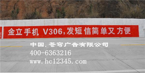 广西大型墙体喷字—金立手机