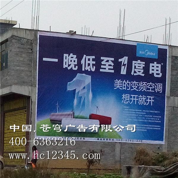 广州墙体户外广告—美的