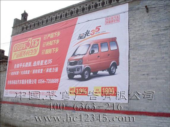江门喷绘膜墙体广告