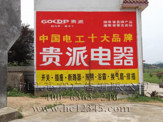 江门墙体喷绘膜广告—贵派电器