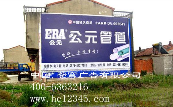 江门墙体广告—公元管道