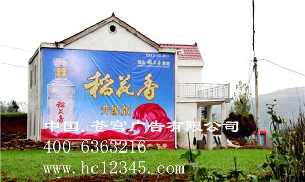 柳州墙体广告—稻花香