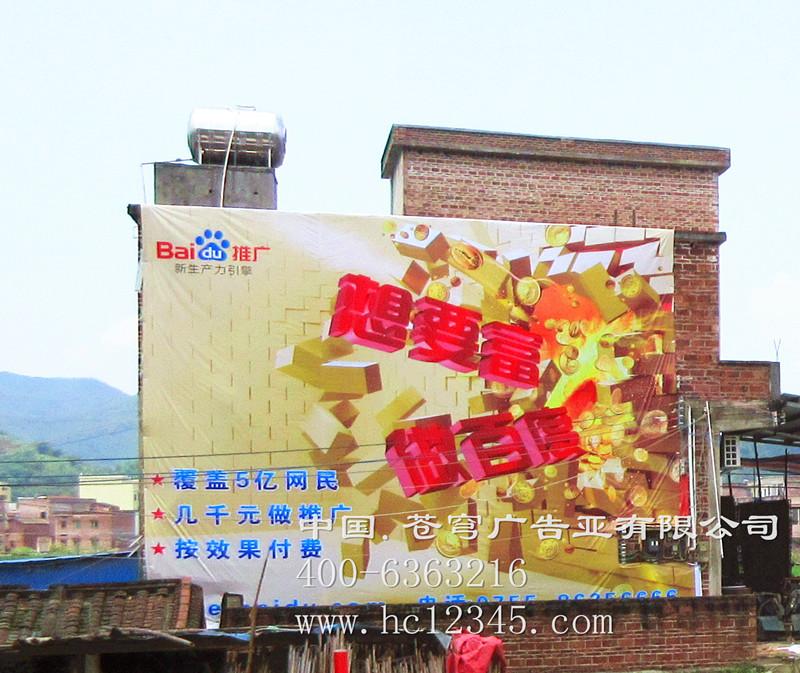 柳州墙体广告——百度墙体广告