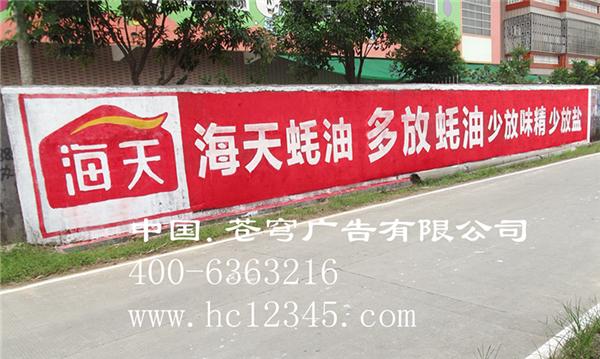 南宁墙体广告方案
